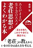 老荘思想がよくわかる本 (新人物往来社文庫)