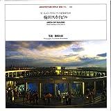 梅田スカイビル 原広司+アトリエ・ファイ建築研究所 (建築リフル)