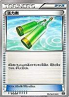 ポケモンカードゲームSM/活力剤/デッキビルドBOX ウルトラサン&ウルトラムーン
