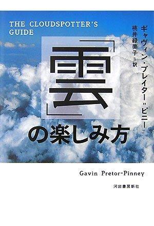 「雲」の楽しみ方 [単行本] / ギャヴィン・プレイター=ピニー (著); 河出書房新社 (刊)