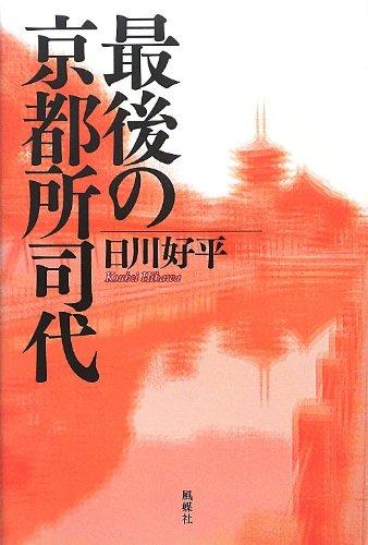 最後の京都所司代