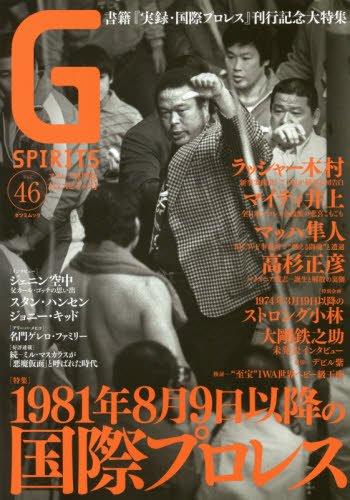 Gスピリッツ Vol.46 (タツミムック)