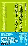 男性管理職のための女性部下マネジメント (経営者新書)