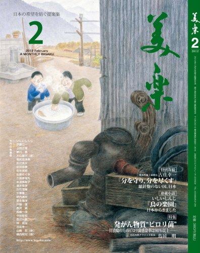 月刊「美楽」2012年2月号の詳細を見る