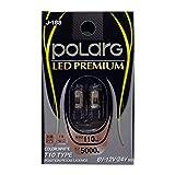 日星工業 LEDポジションランプ T10 5000K 110lm 2個入りPOLARG ポラーグ P2927W