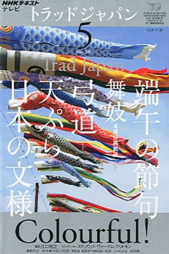 NHK テレビ Trad Japan (トラッドジャパン) 2011年 05月号 [雑誌]の詳細を見る