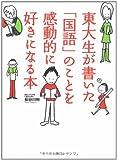 東大生が書いた「国語」のことを感動的に好きになる本 ―第1回出版甲子園グランプリ受賞作!