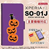 手帳型 ケース SO-01J スマホ カバー XPERIA XZ エクスペリア ハロウィン 連カボチャ 紫 nk-004s-so01j-dr406