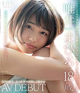 SODstar 唯井まひろ 18歳 AV DEBUT(ブルーレイディスク) [Blu-ray]