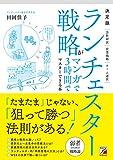 決定版 ランチェスター戦略がマンガで3時間でマスターできる本 (ASUKA BUSINESS)