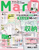 Mart(マート) 2020年 4月号 [雑誌]
