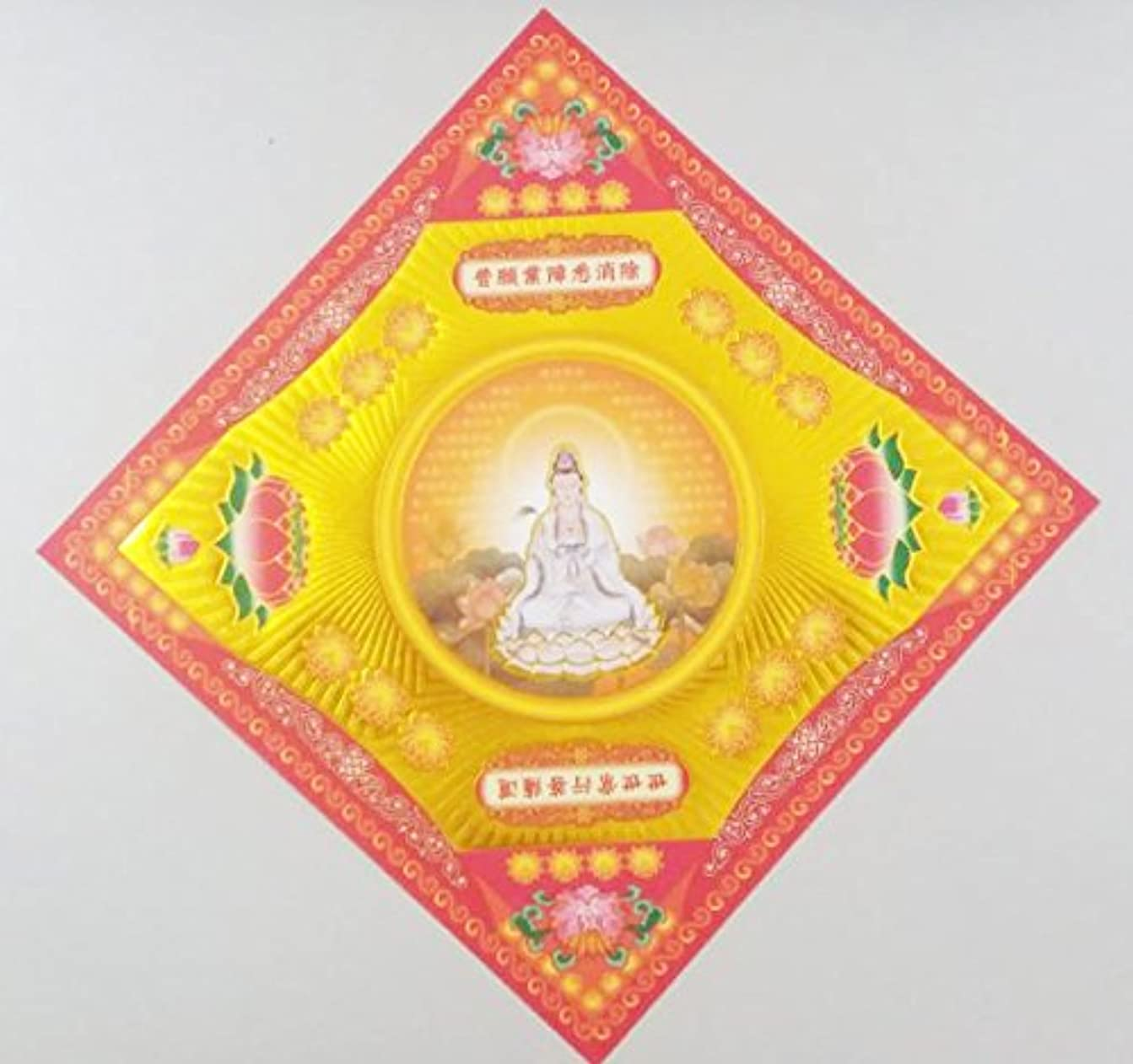 ホラー天井食物40pcs Incense用紙/Joss用紙ハイグレードGuanyinゴールドの箔の祖先Praying 8インチx 8インチ(レッド)