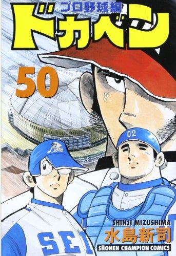 ドカベン (プロ野球編50) (Sh〓nen Champion comics)の詳細を見る