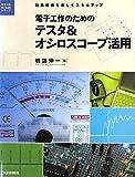 電子工作のためのテスタ&オシロスコープ活用―回路技術を楽しくスキルアップ (電子工作Hi‐Techシリーズ)