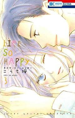 LIFE SO HAPPY 3 (花とゆめCOMICS)