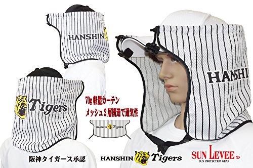 阪神タイガース 虎ロゴ キャップ専用サンシェード