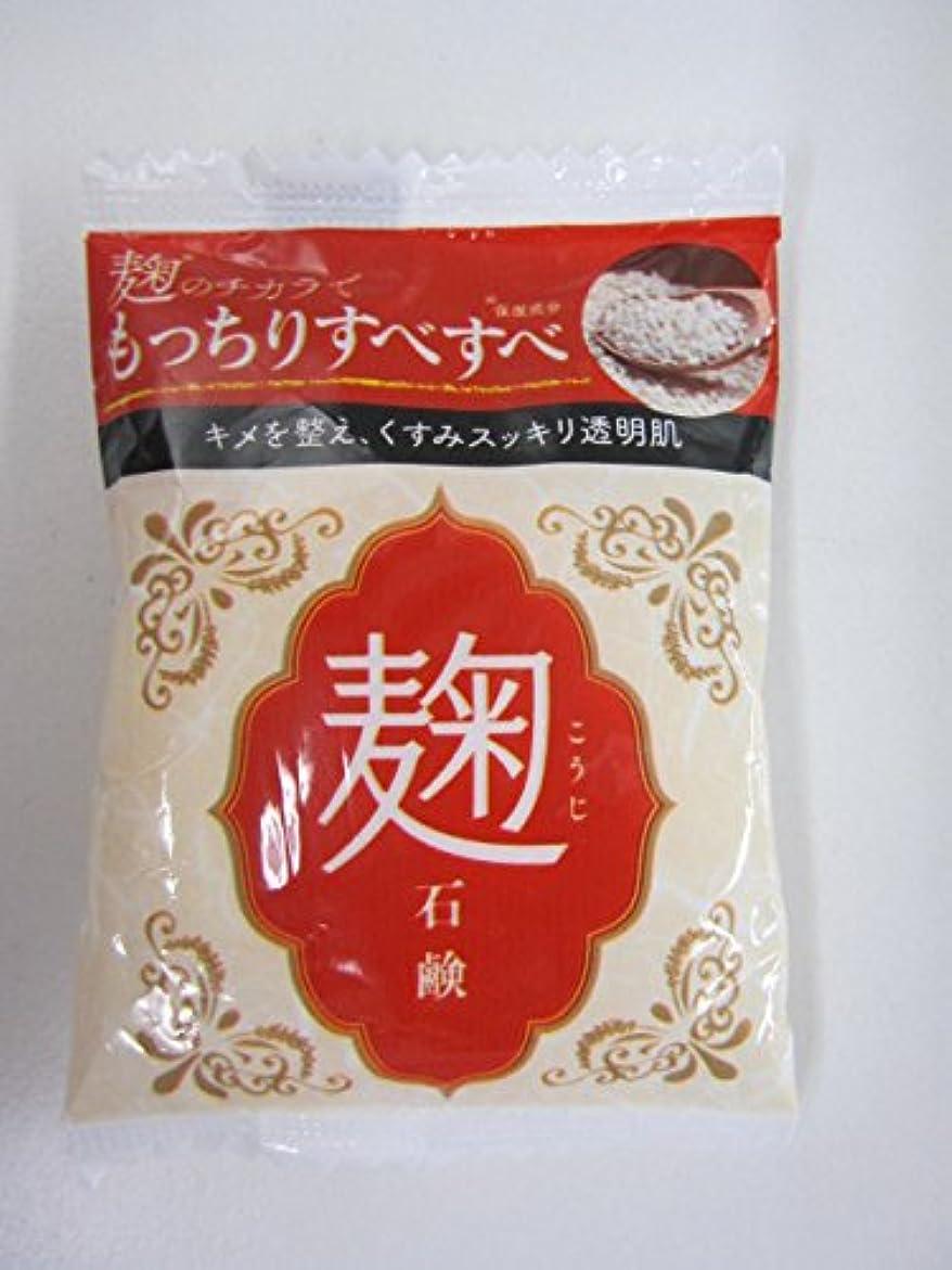 風味取り扱い最も遠いユゼ 麹配合せっけん12g【実質無料サンプルストア対象】