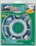 だいすき新幹線 東北・秋田・山形新幹線 新装版 (DVD知育シリーズ)