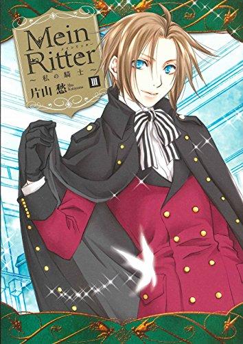 Mein Ritter~私の騎士~(3): IDコミックス/ZERO-SUMコミックス