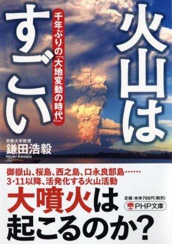 火山はすごい (PHP文庫)