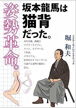 [堀 和夫]の坂本龍馬は猫背だった。: 姿勢革命
