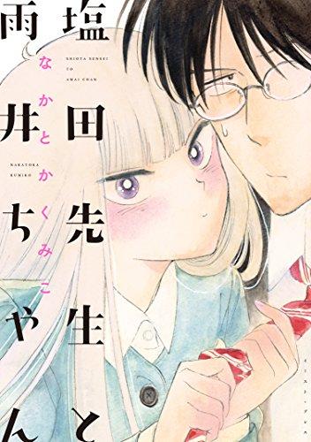 『塩田先生と雨井ちゃん』ネタバレ感想 先生と生徒の可愛くて笑えるラブコメをおすすめしたい!(3巻まで)
