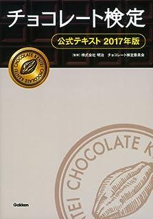 チョコレート検定の申し込みは8月8日までらしい。