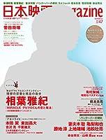 日本映画magazine vol.47 (OAK MOOK)