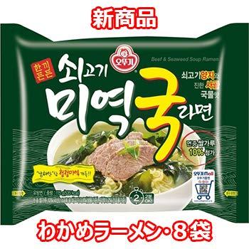 【送料無料】新商品 オット ギわかめラーメン 8袋 韓国バカ売れ ご飯を入れたくなるスープで爆発的人気 ユーチューブ大絶賛 韓国 食品 食材 料理