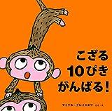 こざる 10ぴき がんばる! (絵本・いつでもいっしょ)
