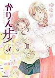 かりん歩 3 (MFコミックス フラッパーシリーズ)