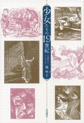 少女たちの19世紀――人魚姫からアリスまでの詳細を見る