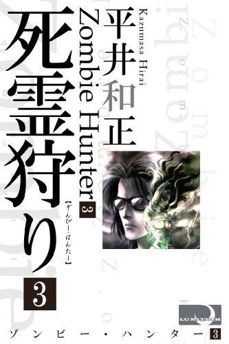 死霊狩り(ゾンビー・ハンター)3