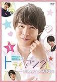 一徹のトライアングル VOL.1[DVD]