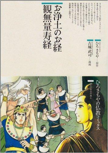 お浄土のお経―観無量寿経 (仏教コミックス―ほとけさまの教え)