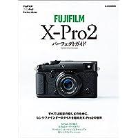 FUJIFILM X-Pro2 パーフェクトガイド (玄光社MOOK)