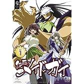 仮面のメイドガイ DVD_SET1