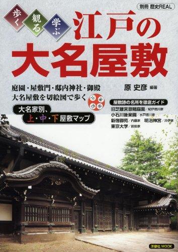 歩く・観る・学ぶ 江戸の大名屋敷 (別冊歴史REAL)の詳細を見る