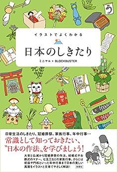 [ミニマル, BLOCKBUSTER]のイラストでよくわかる 日本のしきたり