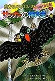 忍者サノスケじいさんわくわく旅日記〈29〉サッカーの神さまの巻