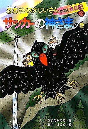 忍者サノスケじいさんわくわく旅日記〈29〉サッカーの神さまの巻の詳細を見る