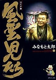 風雲児たち 5巻 (SPコミックス)