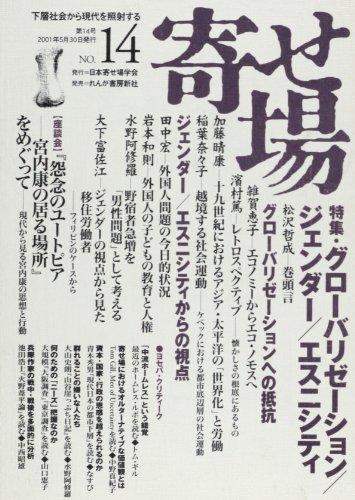 寄せ場―日本寄せ場学会年報 (第14号)