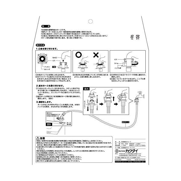 カクダイ 洗濯機用給水ホース 436-52X1...の紹介画像7