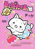 しょぼにゃん(1) (ねこぱんちコミックス)