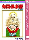 有閑倶楽部 18 (りぼんマスコットコミックスDIGITAL)