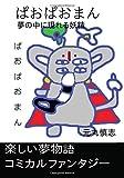 ぱおぱおまん: 夢の中に現れる妖精 (∞books(ムゲンブックス) - デザインエッグ社)