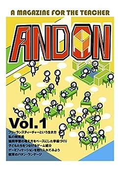 [田中光夫、岩井輝久]のAND ON vol.1