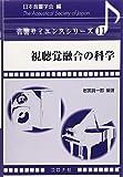 視聴覚融合の科学 (音響サイエンスシリーズ)