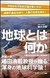 「地球とは何か 人類の未来を切り開く地球科学 (サイエンス・アイ新書)」販売ページヘ